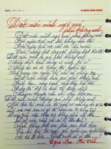poem547camonemtranthilam